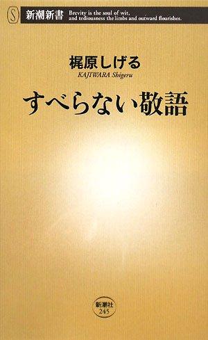すべらない敬語 (新潮新書)