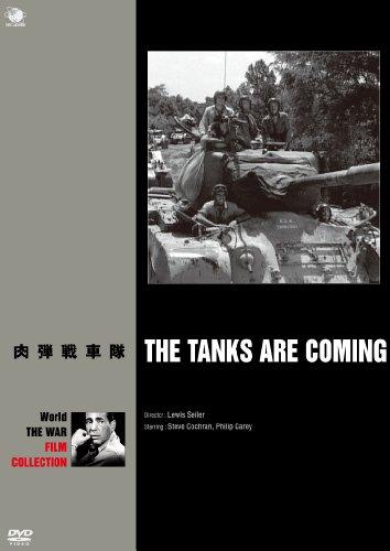 世界の戦争映画名作シリーズ 肉弾戦車隊 [DVD]