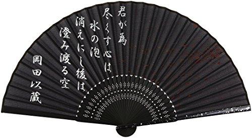 Silk Folding Fan - Izo Okada