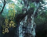 時間の森~屋久島 (そうえんしゃ・写真のえほん 4)
