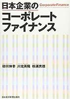 日本企業のコーポレートファイナンス