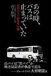 あの時、バスは止まっていた  高知「白バイ衝突死」の闇