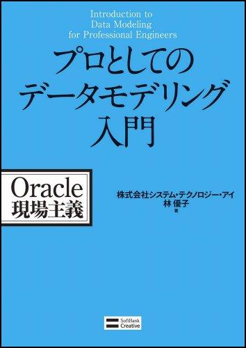 プロとしてのデータモデリング入門 (Oracle現場主義)