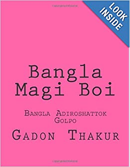 Related Pictures bangla choti boi book by sven