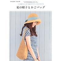 夏の帽子とかごバッグ  — こま編みとくさり編みでナチュラルスタイル — (別冊家庭画報 手編み時間) (別冊家庭画報 手編み時間)