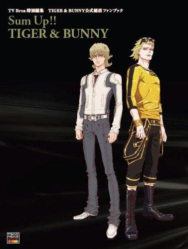 TIGER & BUNNY 公式総括ファンブック Sum Up!! TIGER & BUNNY (TOKYO NEWS MOOK 393号)