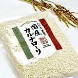 国産カルナローリ(イタリア米) 1kg