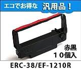 2年保証付き 日本製高品質 ERC-30 ERC-34 ERC-38 ERC30 ERC34 ERC38 NEC プリンター 対応 汎用 インクリボンカセット 黒赤10個セット