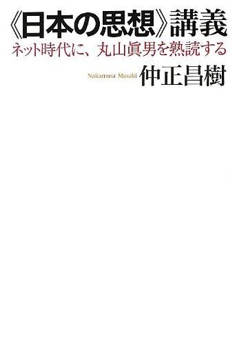 《日本の思想》講義――ネット時代に、丸山眞男を熟読する
