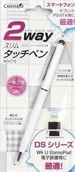 3DSLL&スマホ用 2WAYスリムタッチペン ホワイト