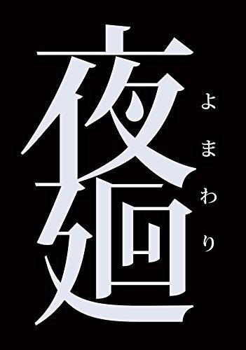 夜廻 【Amazon.co.jp限定特典】「オリジナルPS Vita用テーマ」付 (2015年10月29日注文分まで) -