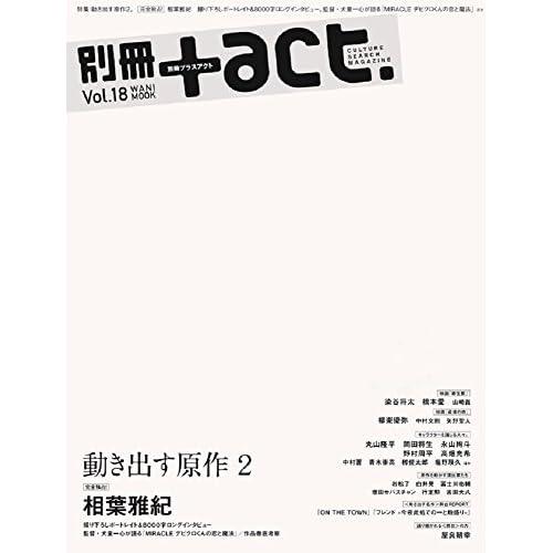 別冊+act. Vol.18 (2014)―CULTURE SEARCH MAGAZINE (ワニムックシリーズ 215)