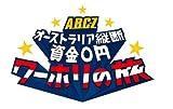 J's Journey  A.B.C-Z オーストラリア縦断 資金0円 ワーホリの旅(Blu-ray BOX)―ディレクターズカット・エディション―