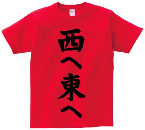 西へ東へ 半袖Tシャツ
