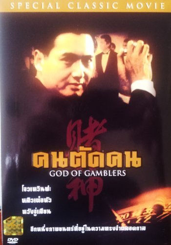God of Gamblers (1989) Yun-Fat Chow, Andy Lau [Eng Subs] 【海外版】