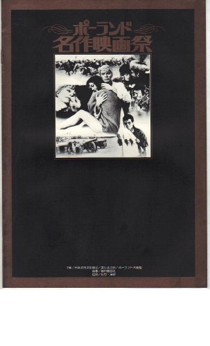 映画パンフレット 「ポーランド名作映画祭」(灰とダイアモンド/夜行列車/地下水道/水の中のナイフ/遠雷)