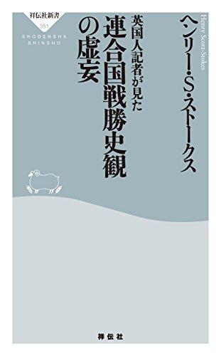 英国人記者が見た連合国戦勝史観の虚妄 (祥伝社新書)