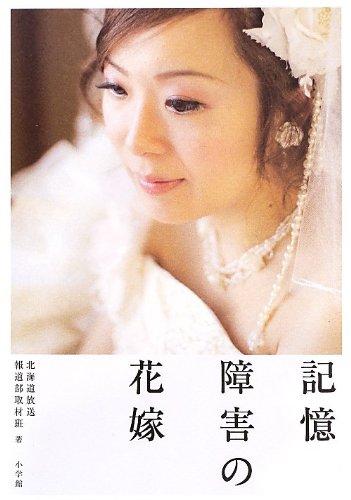記憶障害の花嫁