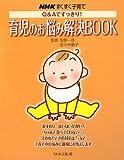 育児のお悩み解決BOOK—Q&Aですっきり! (NHKすくすく子育て)