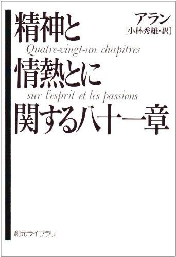 精神と情熱とに関する八十一章