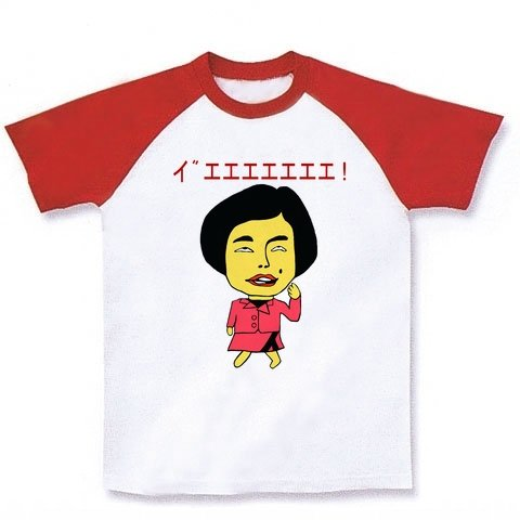 エア本さん ラグランTシャツ