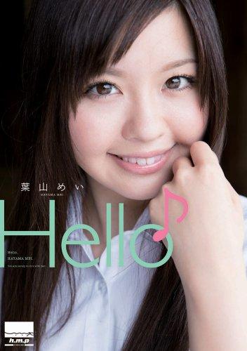 Hello♪ 葉山めい [DVD]