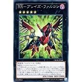 RR-ブレイズ・ファルコン レア 遊戯王 クロスオーバー・ソウルズ cros-jp048