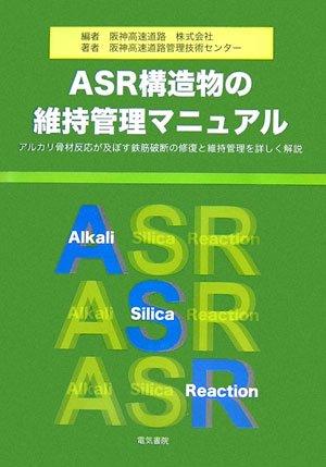 ASR構造物の維持管理マニュアル