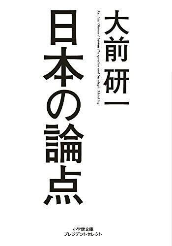 日本の論点 (小学館文庫プレジデントセレクト)