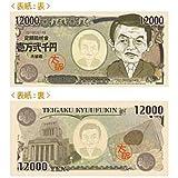 麻生総理イラスト 定額給付金『お札メモ』 12000円:怒り
