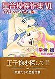 星合操傑作集 6 今宵あなたの熱い胸に (エメラルドコミックス)