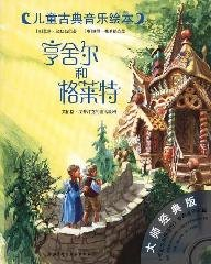 children classical music picture books: Henschel and Gretel (Master Classic) (with Disc 1)(Chinese Edition)