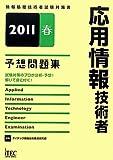 2011春 応用情報技術者予想問題集 (情報処理技術者試験対策書)