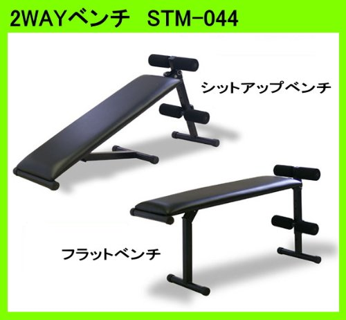 SINTEX 2WAYトレーニングベンチ STM-044 シットアップベンチ