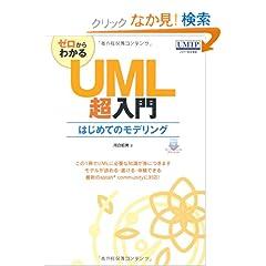 �[������킩�� UML�����