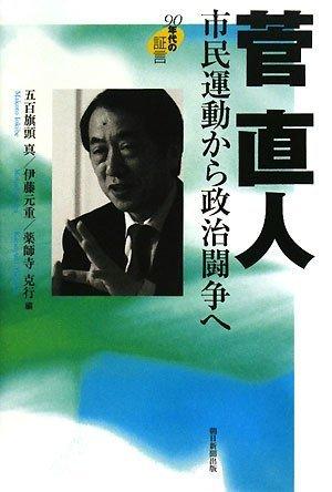 菅直人 市民運動から政治闘争へ 90年代の証言