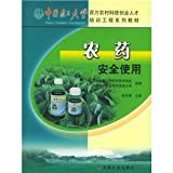 img - for University of millions of Chinese farmers in rural science and technology entrepreneurship, training project series of textbooks: the safe use of pesticides book / textbook / text book