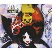 DJCD さよなら絶望放送 特別版 血裂撰~けっさくせん~(DVD付)