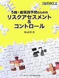Amazon.co.jp ベストセラー: 予防 ...