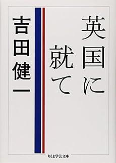 英国に就て (ちくま学芸文庫)