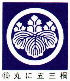 切手盆(越前塗)定紋9号(19)丸に五三の桐
