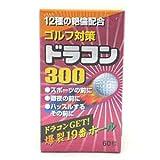 ゴルフ対策ドラコン300 60粒