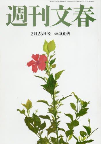 週刊文春 2016年 2/25 号 [雑誌]