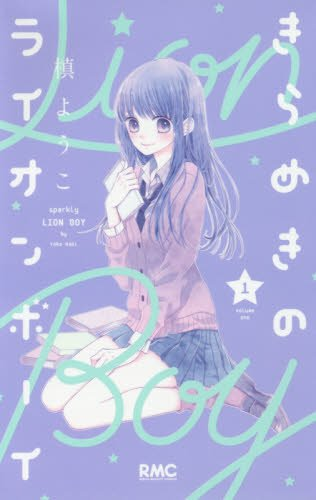 衝撃の初デートは「川そうじ」!?少女漫画界に、ド天然なイケメンが登場!