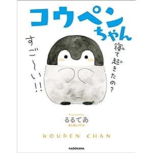 コウペンちゃん (中経☆コミックス) [Kindle版]
