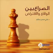 Assera Bayn Alwaqe Wa Al Efterad: The Conflict Between Reality and Assumption - in Arabic | [Ali Hassan Salem, Ph.D.]