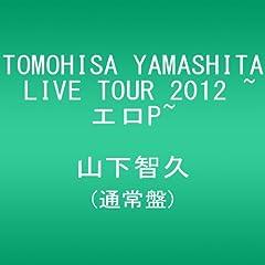 TOMOHISA YAMASHITA LIVE TOUR 2012 ~�G��P~(�ʏ��) [DVD]