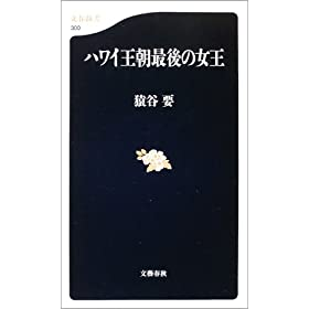 ハワイ王朝最後の女王 (文春新書)