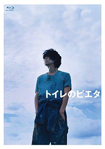 トイレのピエタ 豪華版 [Blu-ray]