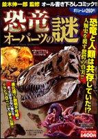 恐竜オーパーツの謎 (バンブー・コミックス)
